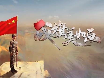 战旗美如画第2集:神兵突击·孙兆辉