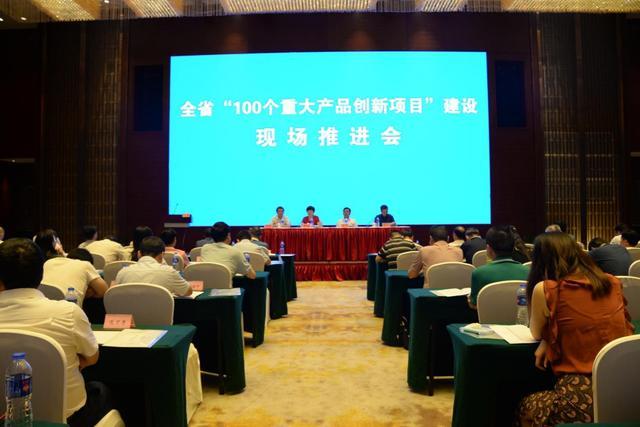 """湖南""""100个重大产品创新项目""""已投产96个"""