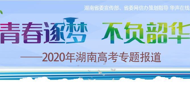 青春逐梦 不负韶华——2020年湖南高考专题报道