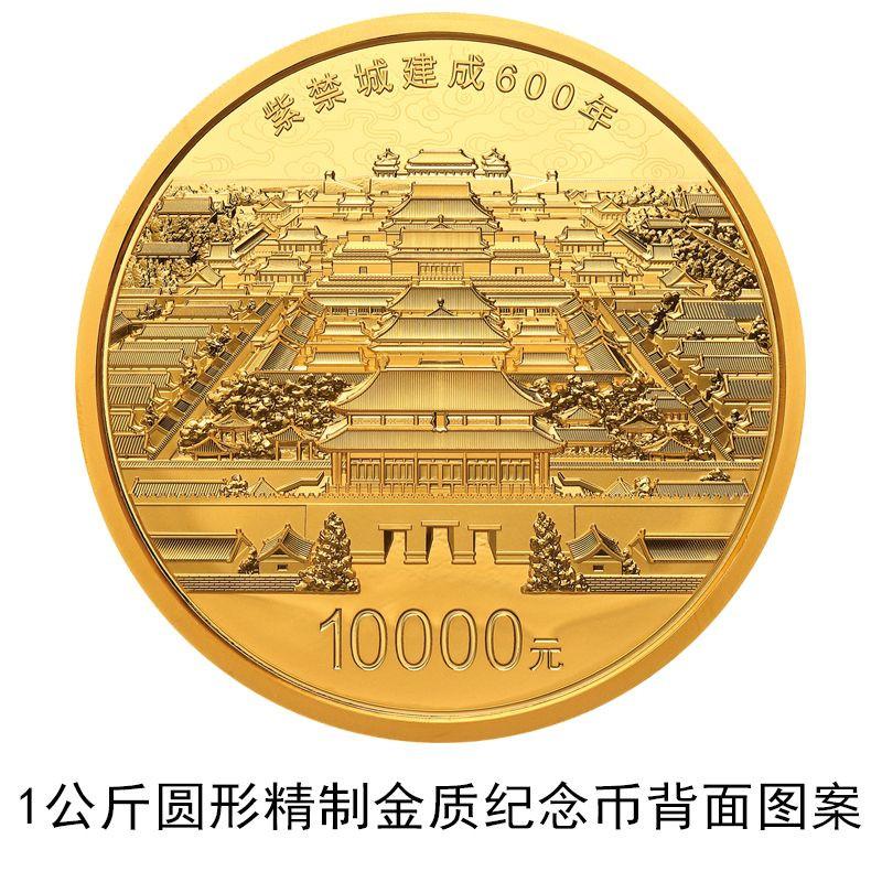 故宫金银币今日发行,网上预约中签即赚到