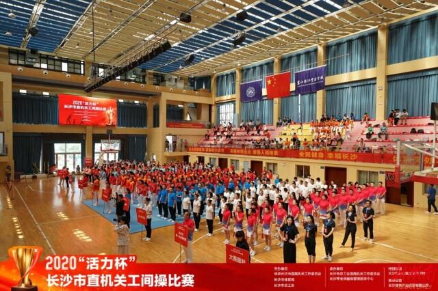 """为健康加码 2020""""活力杯""""长沙市直机关工间操比赛今日举行"""