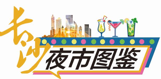 长沙夜市图鉴——三湘都市报特别报道