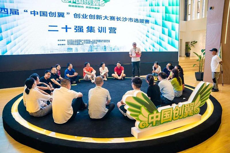 """智能科技点亮赛场!第四届""""中国创翼""""创业创新大赛长沙市选拔赛决赛开赛"""
