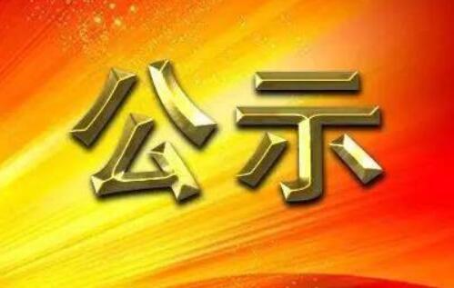 湖南省抗击新冠肺炎疫情国家级表彰推荐对象公示
