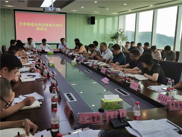 """长沙市制造业标志性重点项目""""加速跑"""",1-7月累计完成投资超190亿元"""
