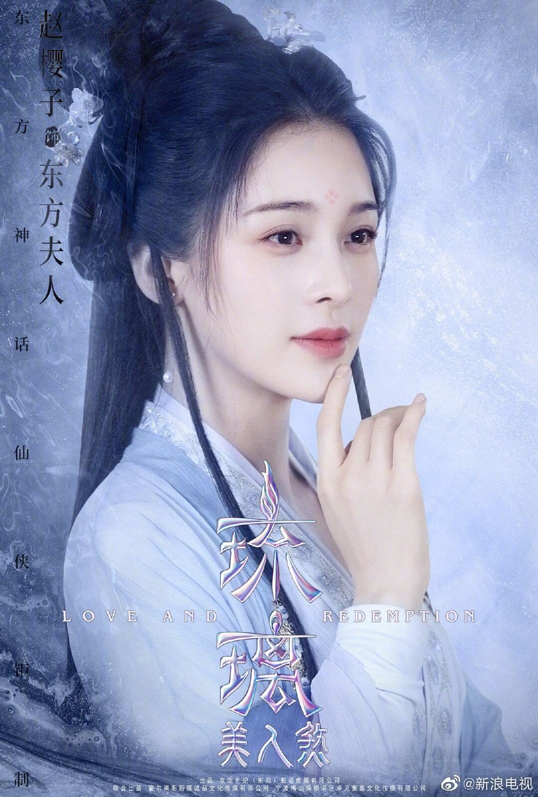 赢咖3平台登录:《琉璃》赵樱子饰演东方夫人 实力演绎深入人心
