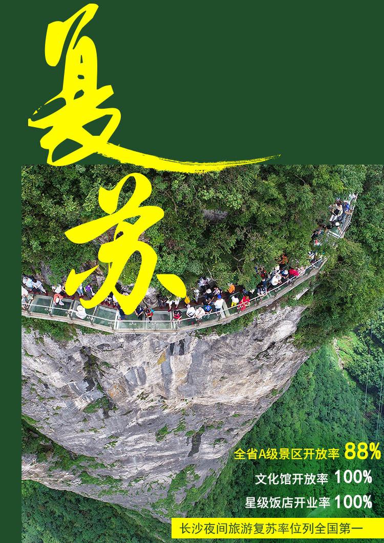 【创意海报】湖南年中经济关键词:企稳回升,破浪前行