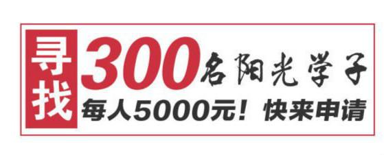 每人5000元!我们寻找的300名阳光学子有你么?