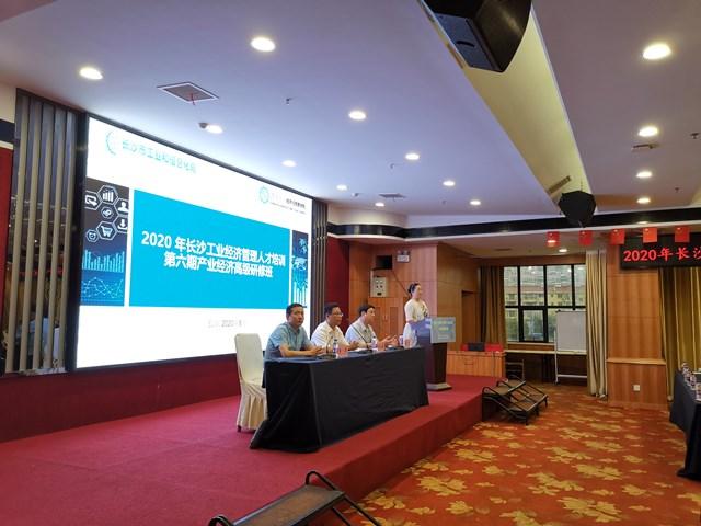 长沙市工业经济人才培训暨第六期产业经济高级研修班开班