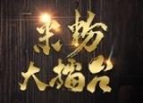 【专题】湖南米粉大擂台