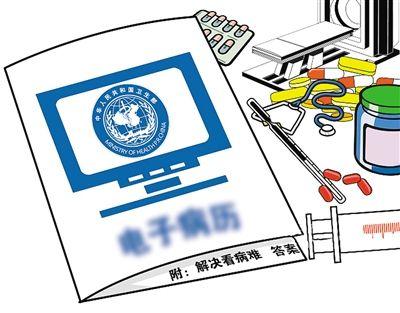 """看病历不再是""""读天书"""",湖南省人民医院推行电子病历全覆盖"""