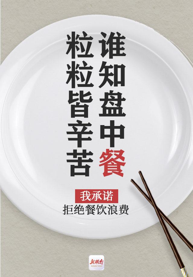 创意海报丨我承诺:拒绝餐饮浪费,从我做起!