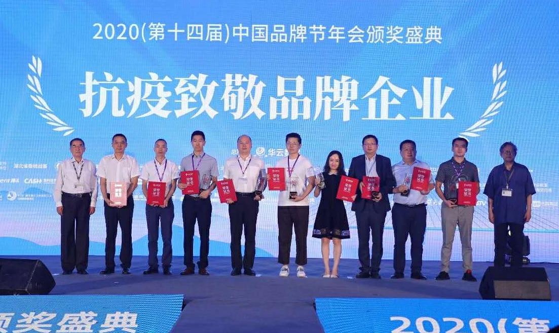 """湖南企业2020年中国品牌节荣膺""""华谱奖""""和""""抗疫致敬品牌企业""""两项殊荣"""
