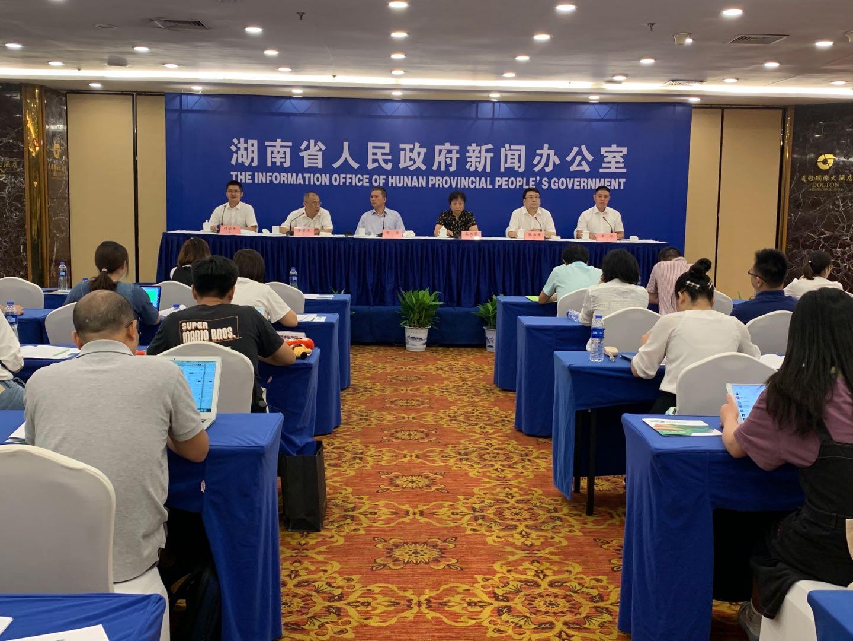 2020中国(湖南)国际绿色发展博览会将于9月24日-26日在长沙举行