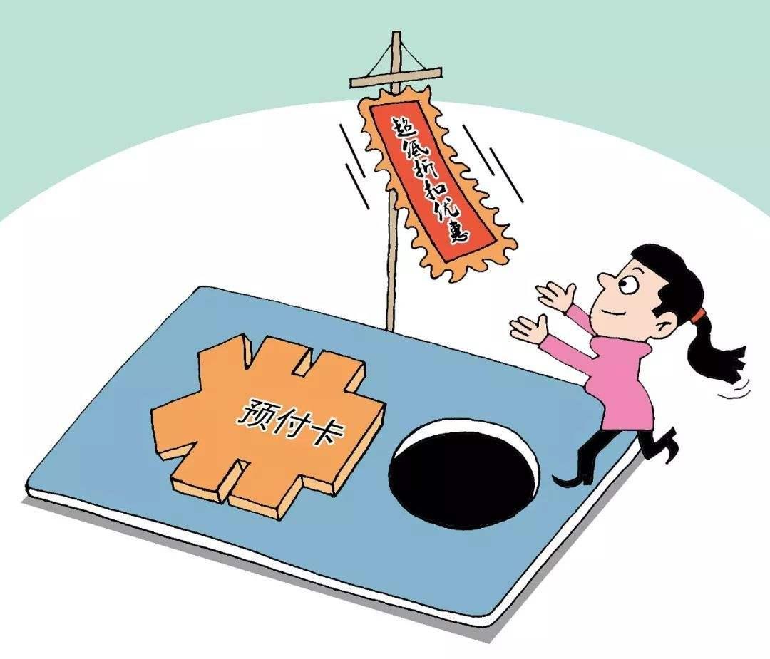湖南重拳整治预付式消费,已依法取缔8家市场主体