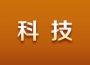 """2020年""""杰青""""名单公布,湖南新增6人"""