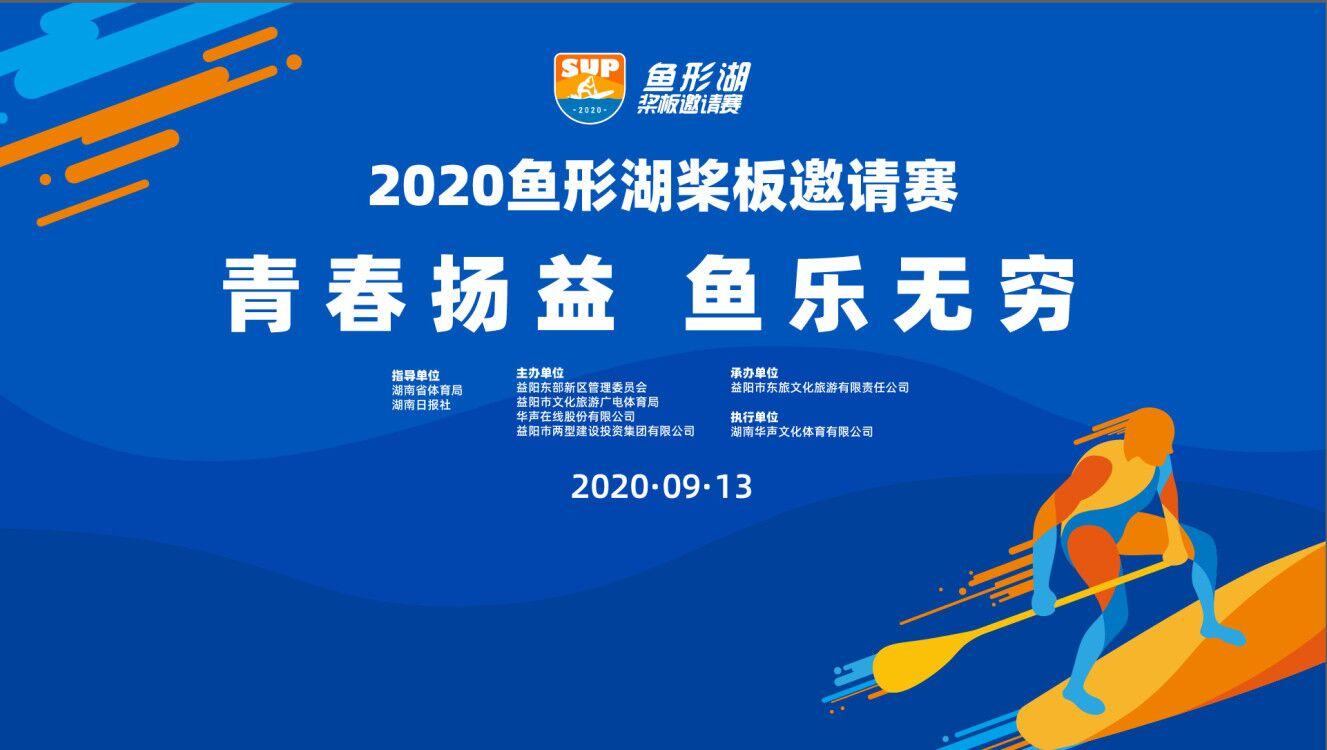 2020鱼形湖桨板邀请赛报名开启