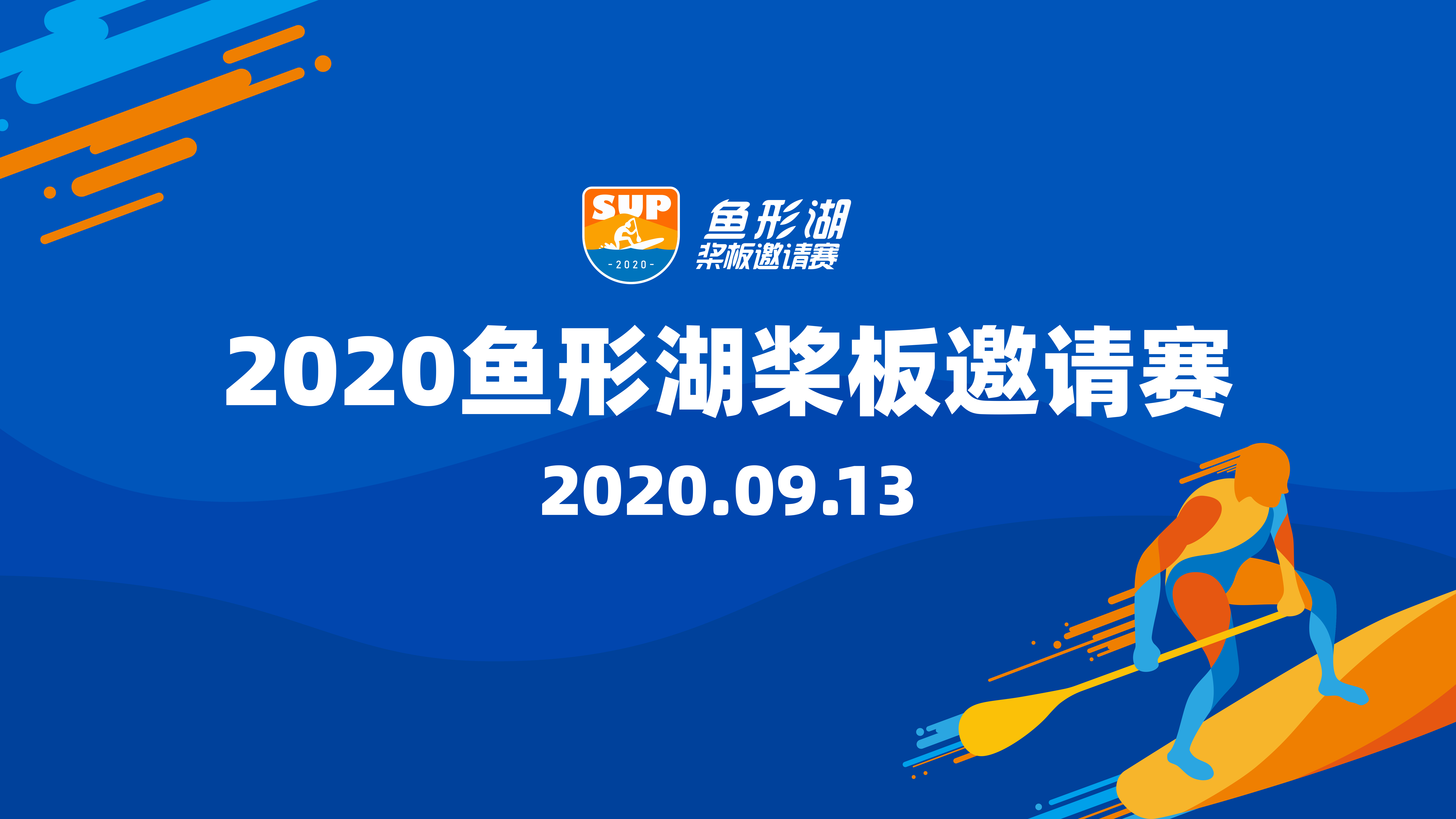 2020鱼形湖桨板邀请赛宣传片