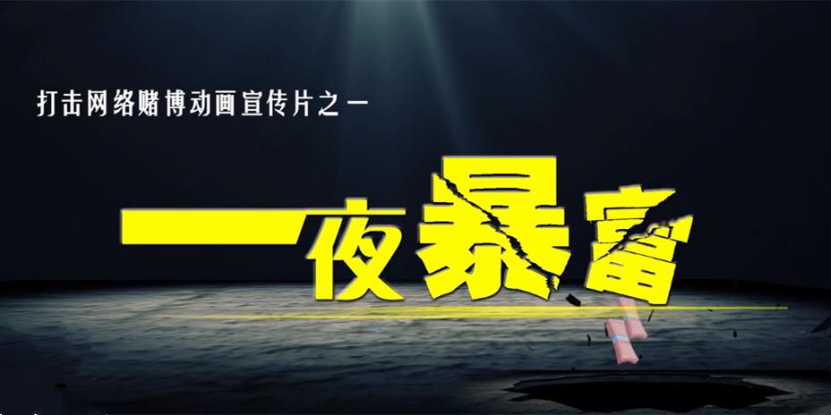 湖南打击网络赌博动画宣传片之一:一夜暴富