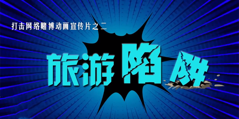 湖南打击网络赌博动画宣传片之二:旅游陷阱