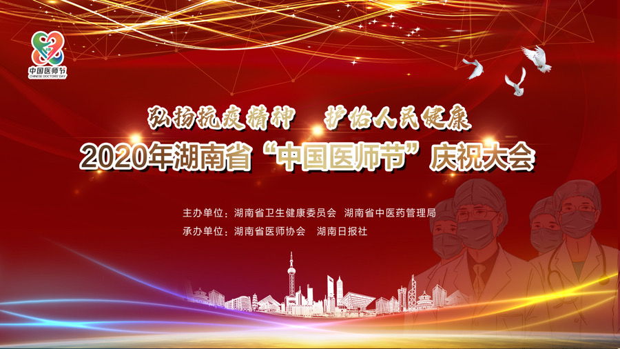 """华声直播>>2020年湖南省""""中国医师节""""庆祝大会——弘扬抗疫精神 护佑人民健康"""