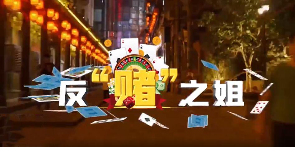 """湖南打击网络赌博宣传视频:反""""赌""""之姐"""