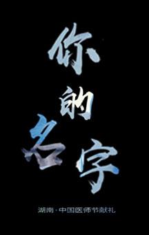 你的名字——湖南·中国医师节献礼