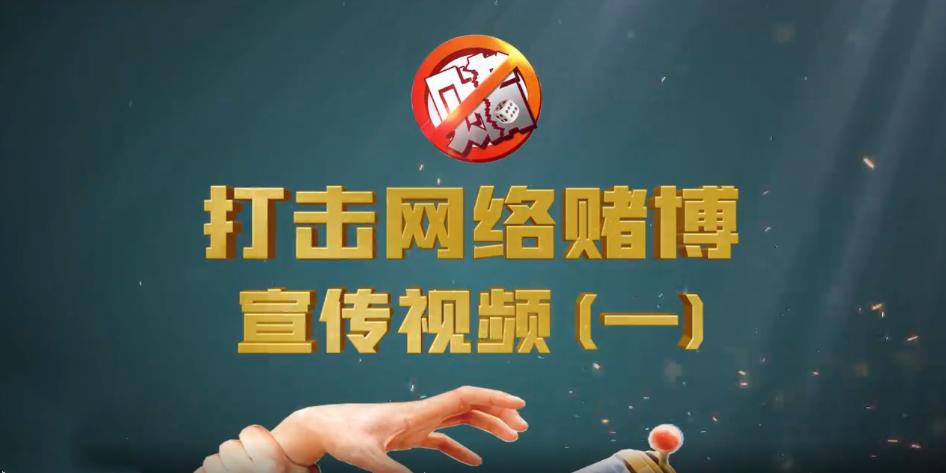 湖南打击网络赌博宣传视频(一)