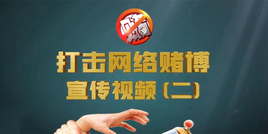 湖南打击网络赌博宣传视频(二)