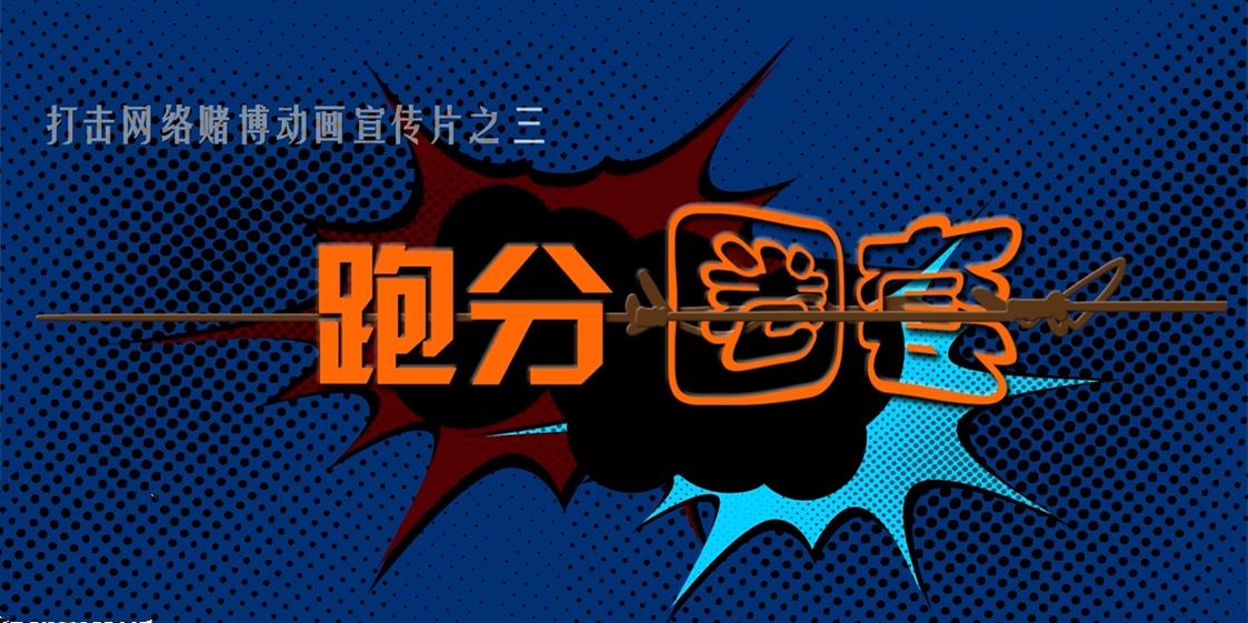 湖南打击网络赌博动画宣传片之三:跑分圈套