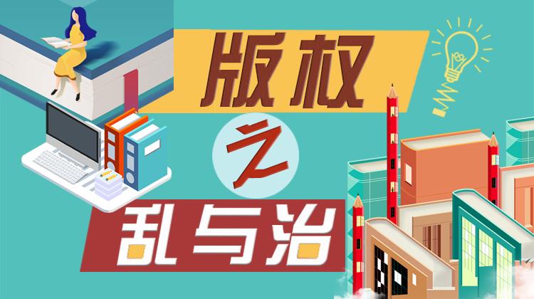 版权之乱与治——三湘都市报16楼深读周刊