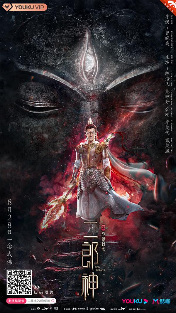 陈浩民天神下凡 神话电影《二郎神之战神归来》8月28日上线优酷