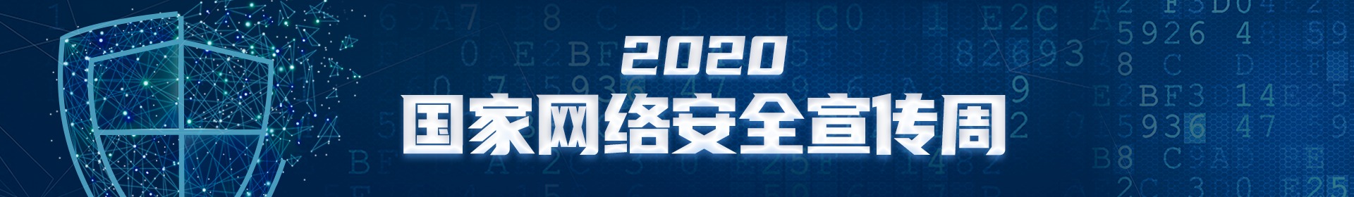 2020国家网络安全宣传周