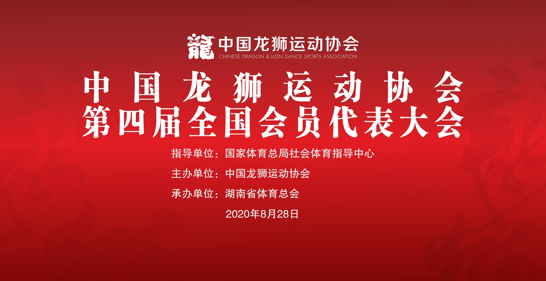 华声直播>>中国龙狮运动协会第四届全国会员代表大会