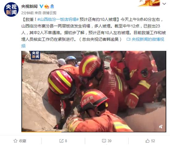 山西临汾一饭店坍塌:已致2人遇难,预计还有约10人被埋