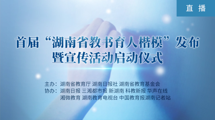 """直播回顾>>楷模来了!首届""""湖南省教书育人楷模""""发布暨宣传活动启动仪式"""