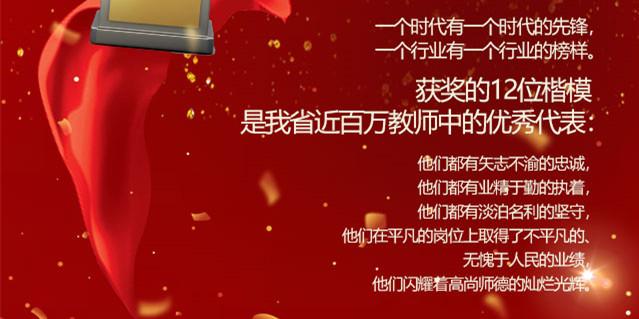 """快来看,他们是首届""""湖南省教书育人楷模""""!"""