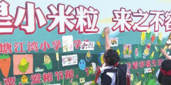长沙中小学新学期第一天,节约粮食、热爱劳动成主题