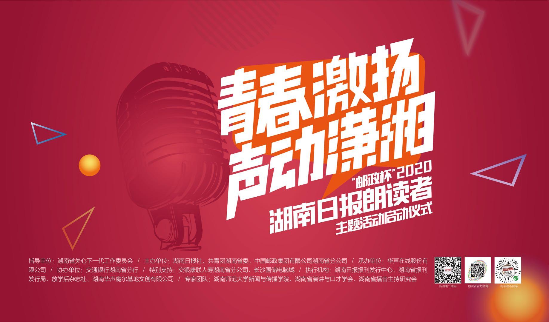 """直播回顾>>""""邮政杯""""2020湖南日报朗读者主题活动启动仪式"""