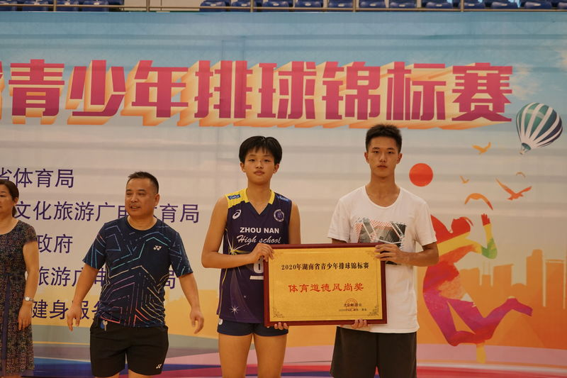 湖南省青少年排球锦标赛在澧县落幕