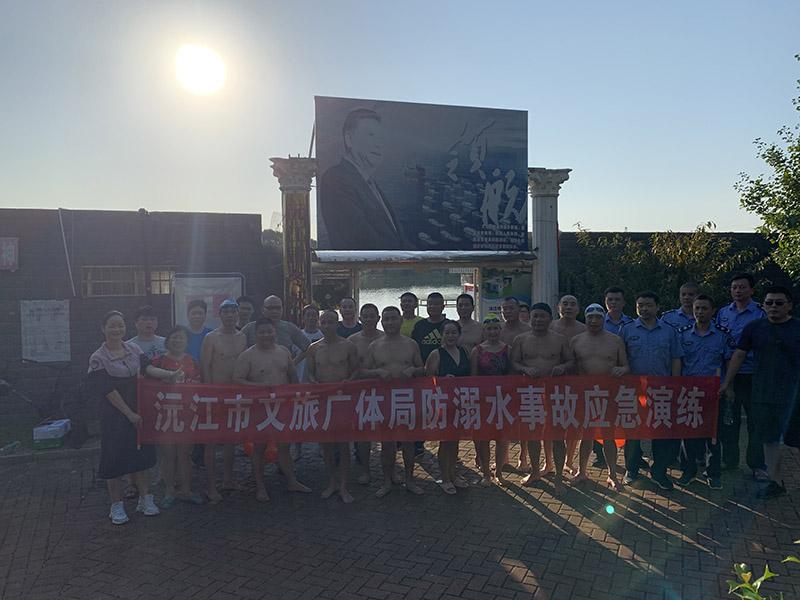 沅江市文旅广体局开展防溺水事故应急演练