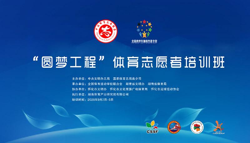"""""""圆梦工程""""体育志愿者线上培训班在湖南开班"""