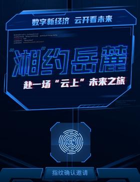 "H5:""湘""约岳麓,赴一场""云上""未来之旅"