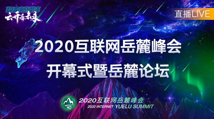 """直播回顾>>""""数字新经济、云开看未来"""" 2020互联网岳麓峰会开幕"""