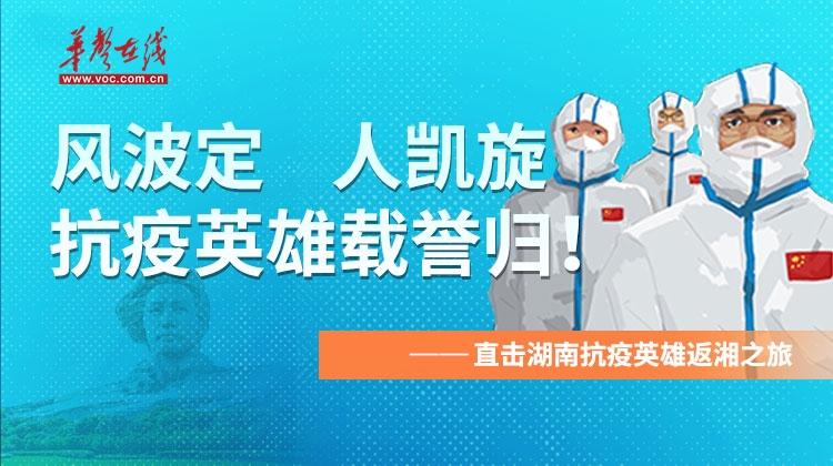 直播回顾>>风波定,人凯旋,抗疫英雄载誉归!——直击湖南抗疫英雄返湘