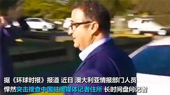 澳情报部门突击搜查中国驻澳记者住所