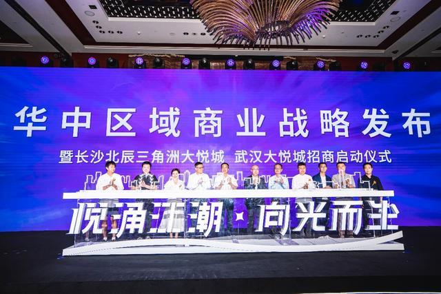 大悦城控股发布华中区域商业战略,长沙项目将于明年4月开业