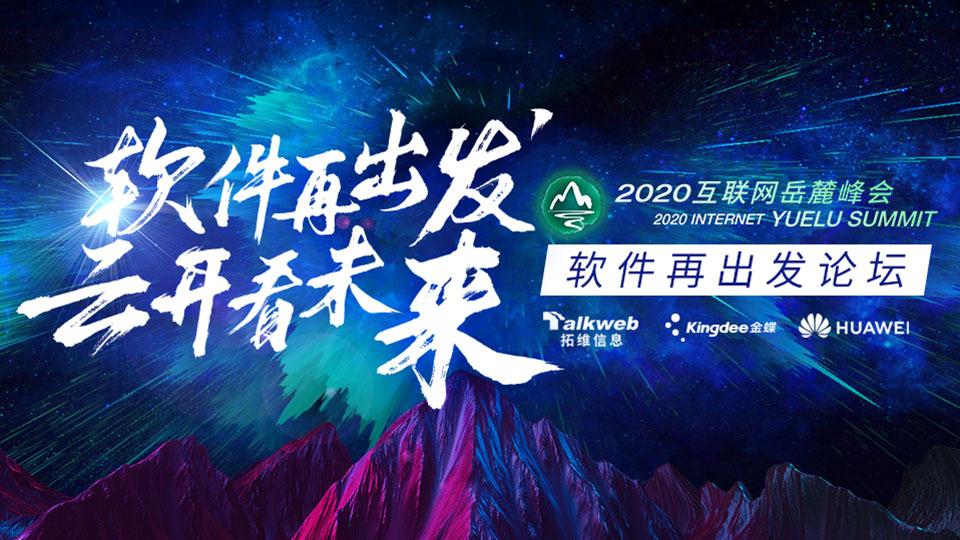 """华声直播>>2020互联网岳麓峰会""""软件再出发论坛"""""""