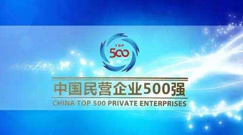 6家湘企上榜2020中国民营企业500强,三一集团位居湘企榜首