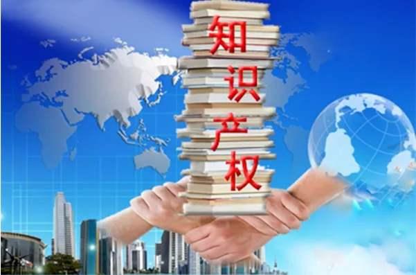 湖南出台20条举措强化知识产权保护